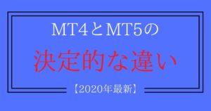MT4とMT5の違い 2020年版