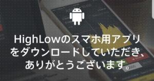 ハイローオーストラリアのアプリダウンロードが完了