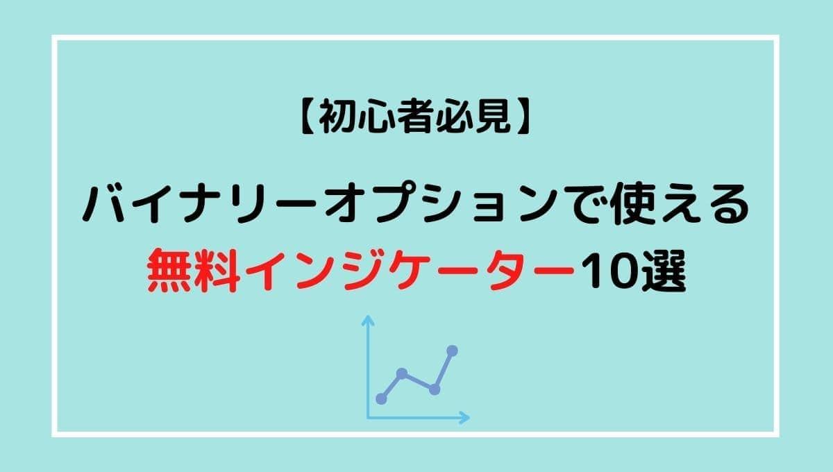 バイナリーオプションで使える無料インジケーター10選